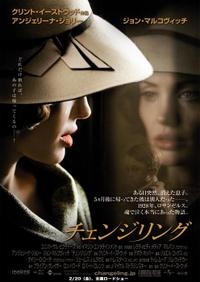 Changeling_poster2_b_4